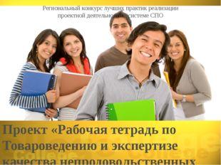 Проект «Рабочая тетрадь по Товароведению и экспертизе качества непродовольст