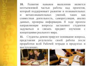 Print master 10. Развитие навыков мышления является неотъемлемой частью работ