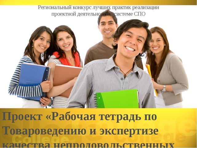 Проект «Рабочая тетрадь по Товароведению и экспертизе качества непродовольст...