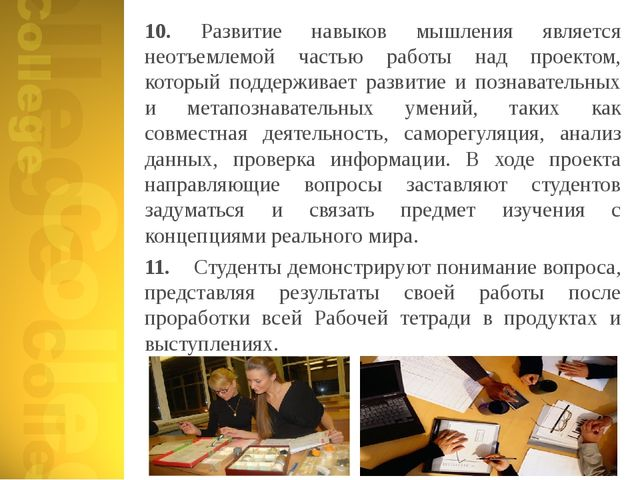 Print master 10. Развитие навыков мышления является неотъемлемой частью работ...