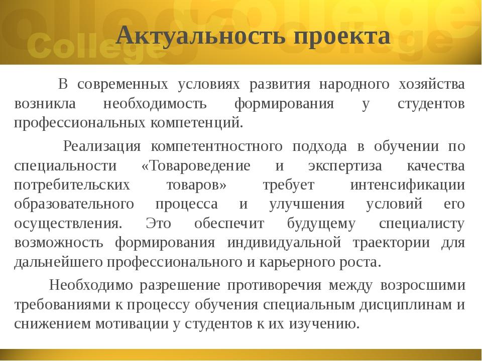 Актуальность проекта В современных условиях развития народного хозяйства возн...