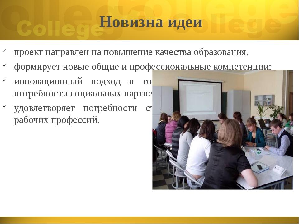 Новизна идеи проект направлен на повышение качества образования, формирует но...