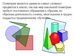 Геометрия является одним из самых сложных предметов в школе, так как мир шко