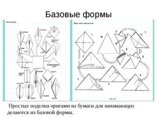 Базовые формы Простые поделки оригами из бумаги для начинающих делаются из ба