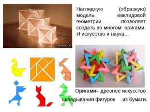 Наглядную (образную) модель евклидовой геометрии позволяет создать во многом