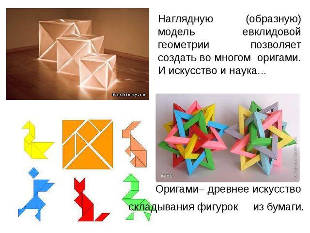 Наглядную (образную) модель евклидовой геометрии позволяет создать во многом...