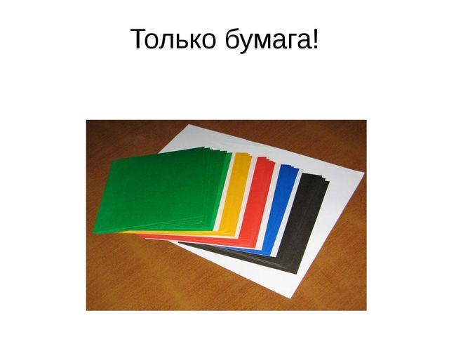 Только бумага!