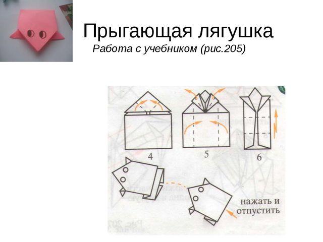 Прыгающая лягушка Работа с учебником (рис.205)