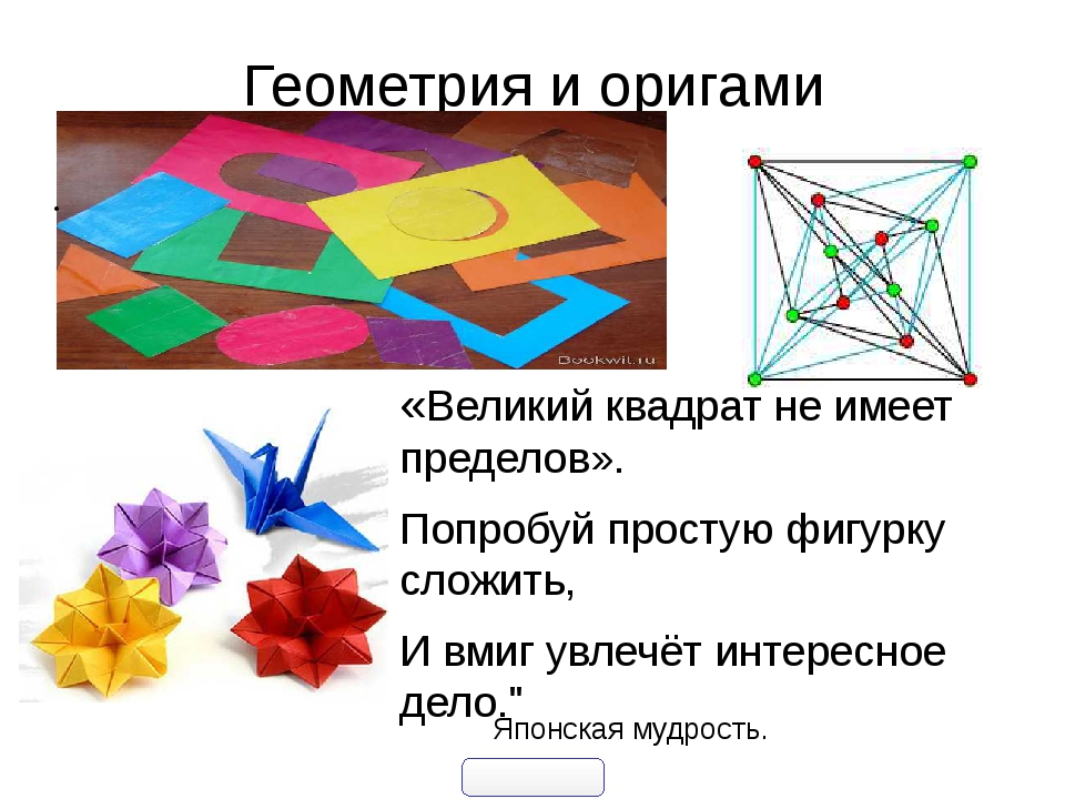 Геометрия и оригами «Великий квадрат не имеет пределов». Попробуй простую фиг...