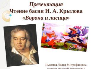 Презентация Чтение басни И. А. Крылова «Ворона и лисица» Пыстина Лидия Митроф