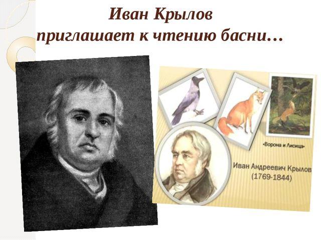 Иван Крылов приглашает к чтению басни…