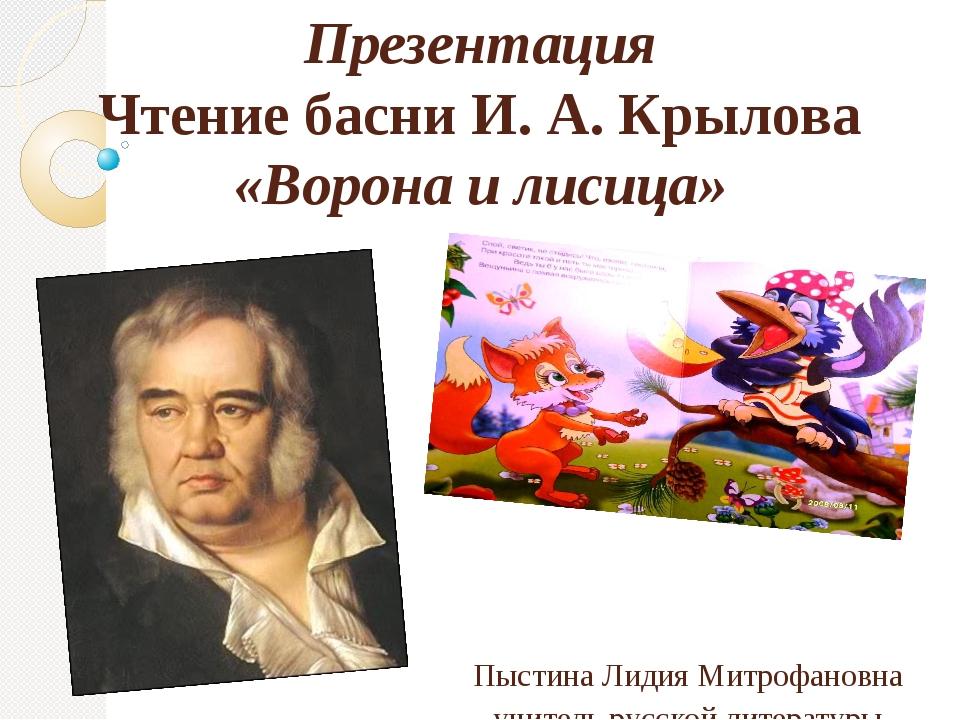 Презентация Чтение басни И. А. Крылова «Ворона и лисица» Пыстина Лидия Митроф...