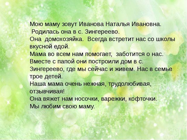 Мою маму зовут Иванова Наталья Ивановна. Родилась она в с. Зингереево. Она до...