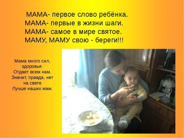 МАМА- первое слово ребёнка. МАМА- первые в жизни шаги. МАМА- самое в мире св...