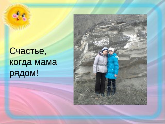Счастье, когда мама рядом!