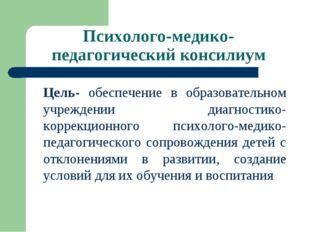 Психолого-медико-педагогический консилиум Цель- обеспечение в образовательно