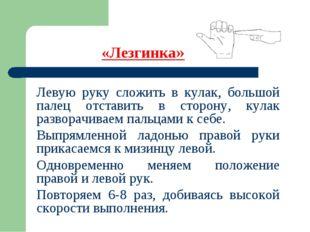 «Лезгинка» Левую руку сложить в кулак, большой палец отставить в сторону, ку