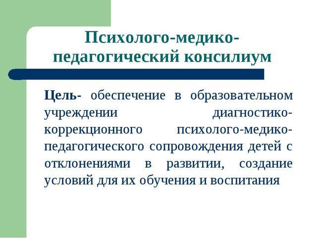 Психолого-медико-педагогический консилиум Цель- обеспечение в образовательно...