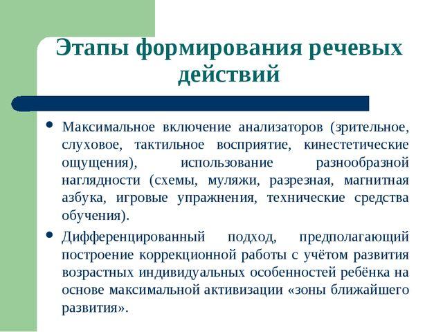 Этапы формирования речевых действий Максимальное включение анализаторов (зрит...