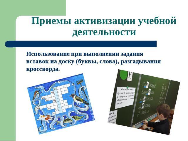 Приемы активизации учебной деятельности Использование при выполнении задани...