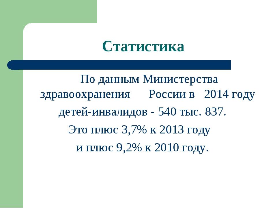 Статистика По данным Министерства здравоохранения России в 2014 году детей-ин...