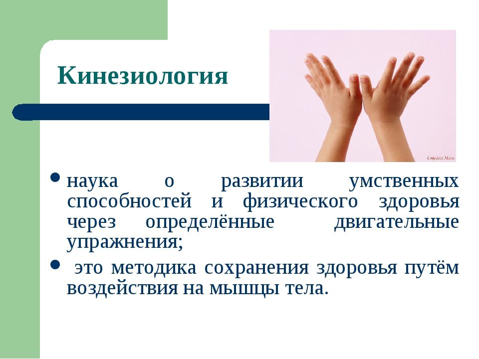 Кинезиология наука о развитии умственных способностей и физического здоровья...