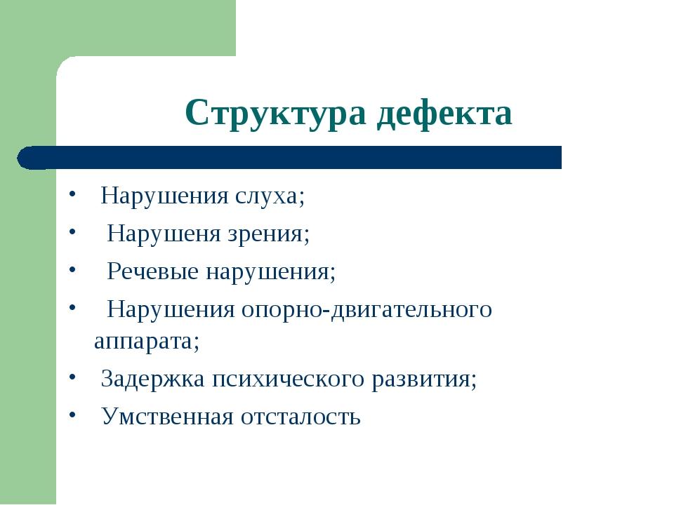 Структура дефекта Нарушения слуха; Нарушеня зрения; Речевые нарушения; Наруше...