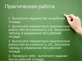 Практическая работа 1. Выполните задание №1 из рабочей тетради. 2. Выполните