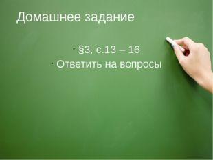 Домашнее задание §3, с.13 – 16 Ответить на вопросы