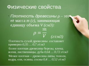 Физические свойства Плотность древесины ρ – это её масса m (г), занимающая ед