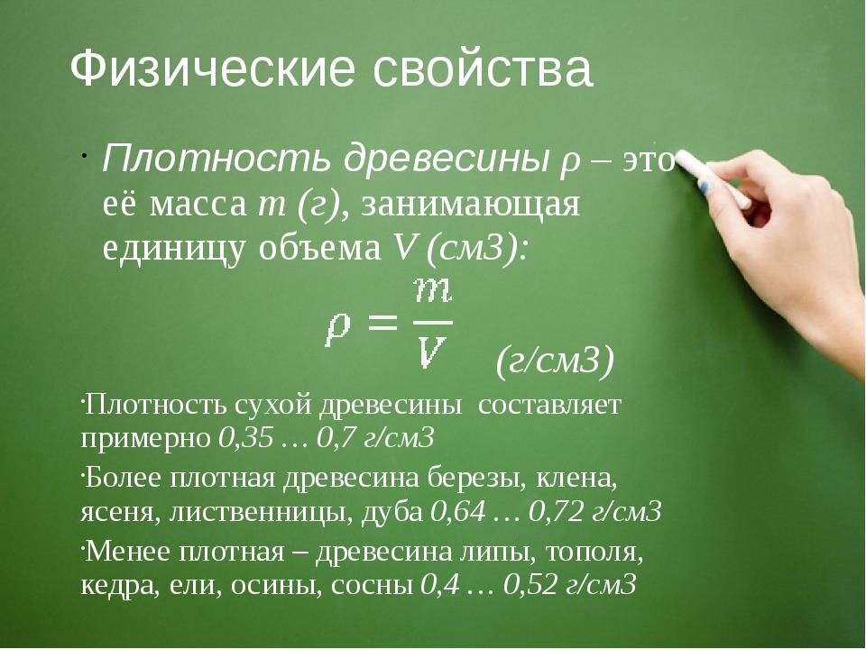 Физические свойства Плотность древесины ρ – это её масса m (г), занимающая ед...