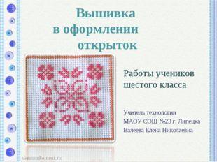 Работы учеников шестого класса Учитель технологии МАОУ СОШ №23 г. Липецка Ва