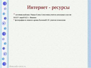 Интернет - ресурсы источник шаблона: Ранько Елена Алексеевна учитель начальны