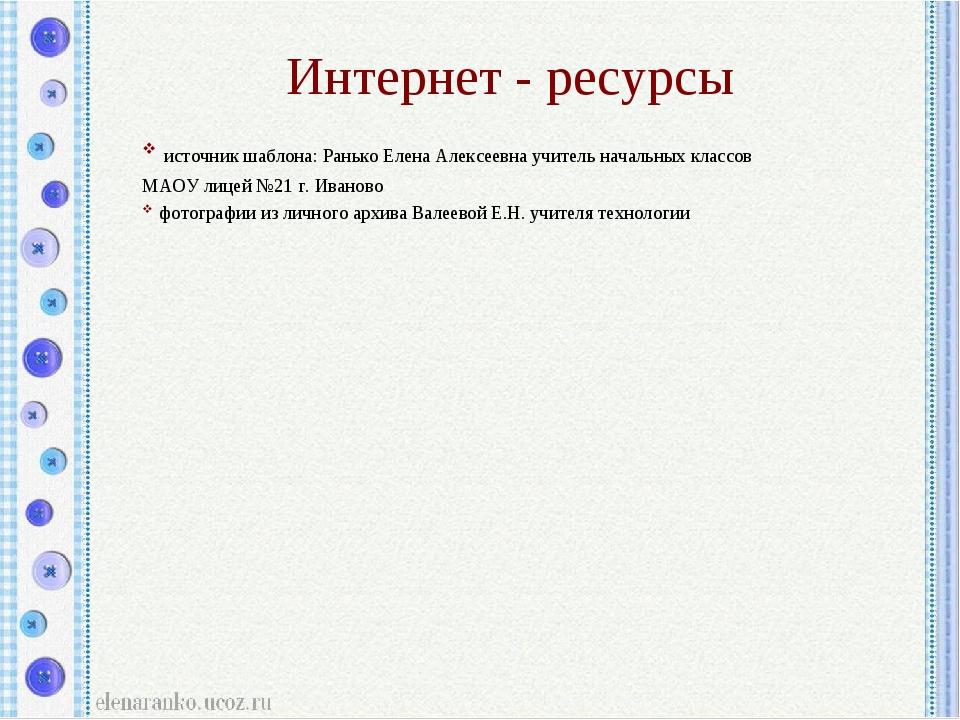 Интернет - ресурсы источник шаблона: Ранько Елена Алексеевна учитель начальны...