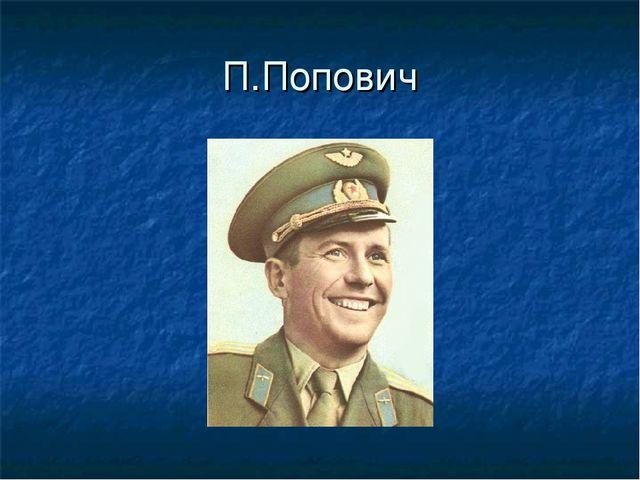 П.Попович