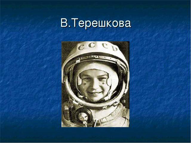 В.Терешкова