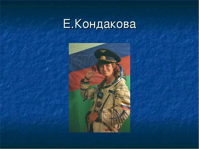 Е.Кондакова