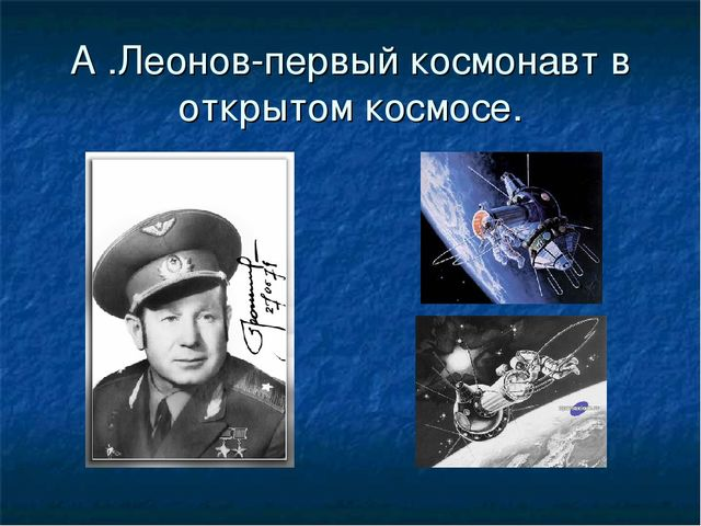 А .Леонов-первый космонавт в открытом космосе.