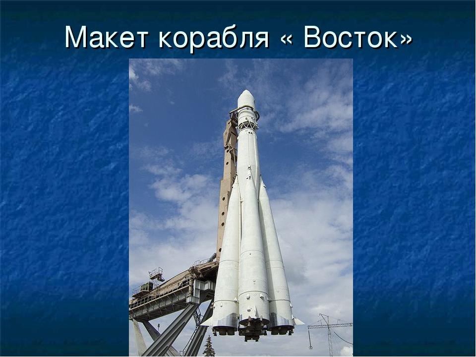 Макет корабля « Восток»