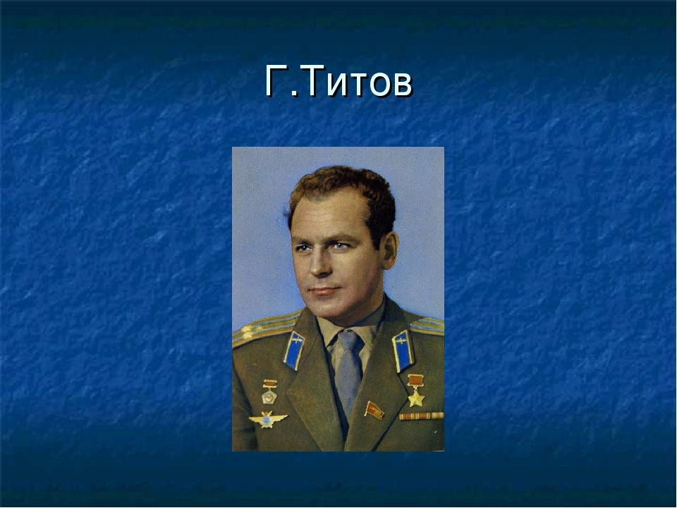Г.Титов