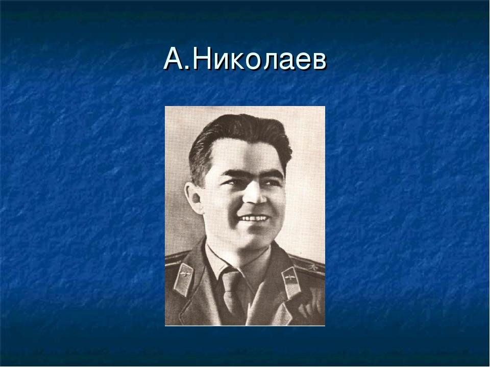 А.Николаев
