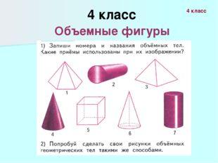 Объемные фигуры 4 класс 4 класс