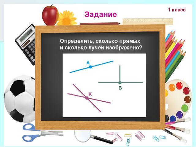 Задание Определить, сколько прямых и сколько лучей изображено? 1 класс