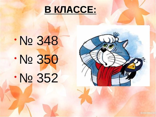В КЛАССЕ: № 348 № 350 № 352