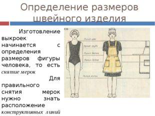 Определение размеров швейного изделия Изготовление выкроек начинается с опред