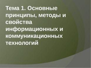 Тема 1. Основные принципы, методы и свойства информационных и коммуникационны