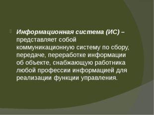 Информационная система (ИС) – представляет собой коммуникационную систему по