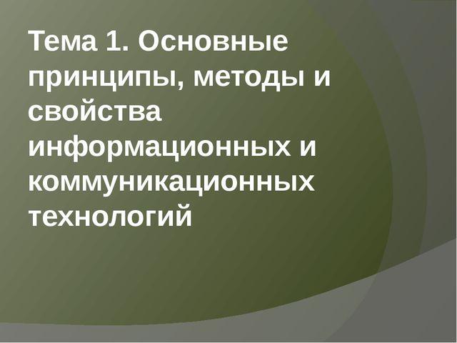 Тема 1. Основные принципы, методы и свойства информационных и коммуникационны...
