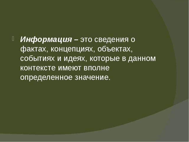 Информация – это сведения о фактах, концепциях, объектах, событиях и идеях,...