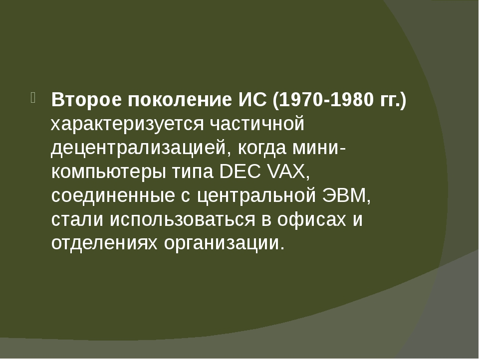 Второе поколение ИС (1970-1980 гг.) характеризуется частичной децентрализаци...